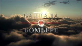 The Bomber. Trailer/Баллада о Бомбере. Трейлер