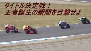 2014 FIM MotoGP 世界選手権シリーズ第15戦 MOTUL 日本グランプリ