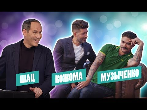 #2 Юрий Музыченко, Дмитрий Кожома и Михаил Шац   #ВечернийКтоТо
