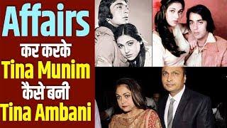 Affairs कर करके Tina Munim कैसे बनी Tina AMBANI | Love With Sanjay Dutt & Rajesh Khanna