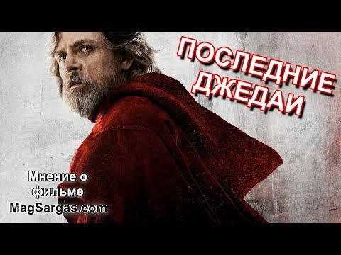Звездные Войны - Последние Джедаи - Мнение о Фильме - Маг Sargas