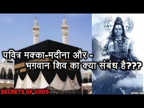 पवित्र मक्का मदीना और भगवान शिव का क्या संबंध है???? Relation Of Makka-Madina With Lord Shiva.