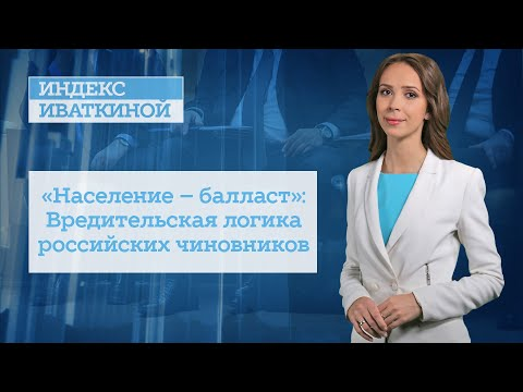 «Население – балласт»: Вредительская логика российских чиновников