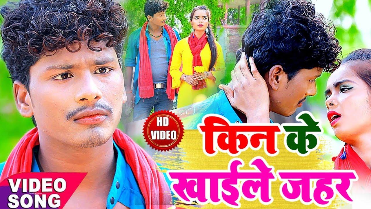 Download किन के खाईले जहर - Kin Ke Khaele Jahar - Banshidhar Chaudhary Ka Bevafe HD Video Song 2020
