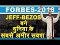 Forbes The Billionaires List 2018 - Jeff Bezos Is The Richest Person In the World Now