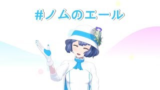 【番外編】ノムのエール【みんなガンバレモン!】