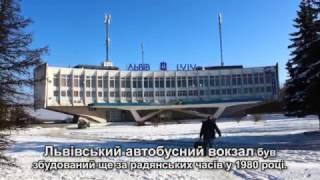 видео Билеты на автобус Стрый - Познань