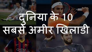 दुनिया के 10  सबसे अमीर खिलाडी   Top 10 Richest Athletes in the World   Chotu Nai