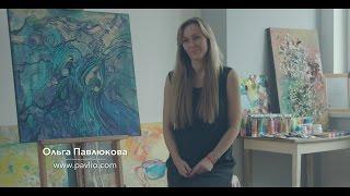 Фильм-портрет художника Ольги Павлюковой