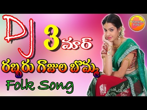 Rabbar Gajula Bomma Dj Song | Telugu Dj Songs | New Telangana Folk Dj Songs | Private Folk Dj Songs