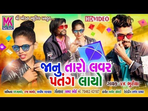 V K Bhuriya New Video Song 2020 | Raja Bhabhor | Janu Taro Lover Patang Layo | Special Uttarayan