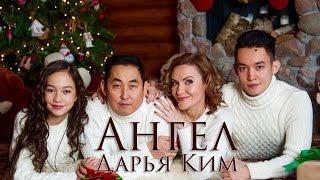 "Дарья Ким (12лет) Клип на песню ""Ангел"" (cover NYUSHA/НЮША)"
