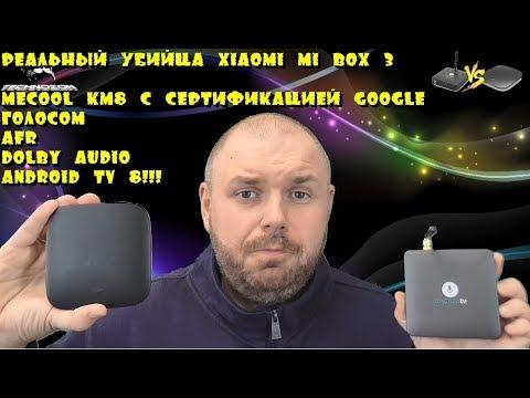 Mecool KM8 на Android TV 8 с голосом и Google сертификацией - Реальный убийца Xiaomi Mi Box 3