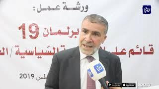 ندوة حوارية تؤكد على أهمية أن يكون البرلمان القادم على أسس حزبية - (8-8-2019)
