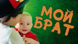 СТЁПИ БЛОГ - Мой брат