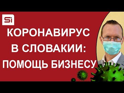 Короновирус в Словакии: Государственная программа помощи предпринимателям – часть I