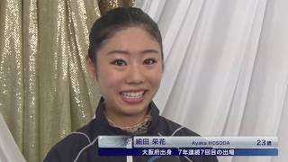 【全日本フィギュアスケート選手権2018】女子フリー<細田采花選手>イ...