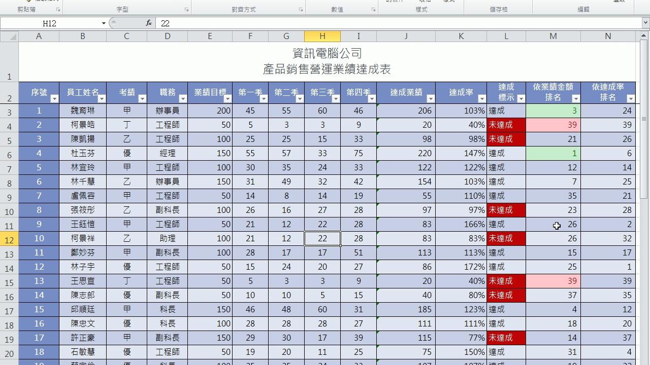 【Excel 2010 教學】050 設定格式化條件 - YouTube