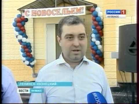 В Ленинске-Кузнецком построили дом для врачей