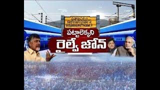 Etv Special Debate on Railway Zone for Visakhapatnam