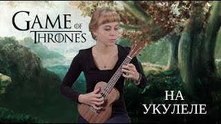 Как играть на укулеле Game of Thrones (ukulele tabs) | ШКОЛА ГИТАРЫ АЛЛЕГРО | КАЗАНЬ