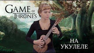 Как играть на укулеле Game of Thrones (ukulele tabs) | ШКОЛА ГИТАРЫ АЛЛЕГРО | КАЗАНЬ