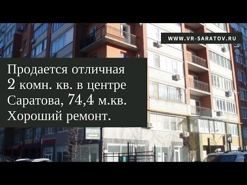 Продажа 2 комнатной в центре Саратова|| Купить квартиру на Пугачева