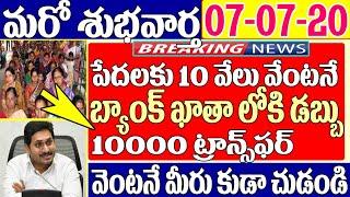 పేదలకు 10 వేలు బ్యాంక్ ఖాతాలోకి మీరు చూడండి | AP CM YS Jagan Mohan Reddy Scheem | Peacock Media