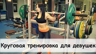 Выпуск #18. Круговая тренировка для девушек.