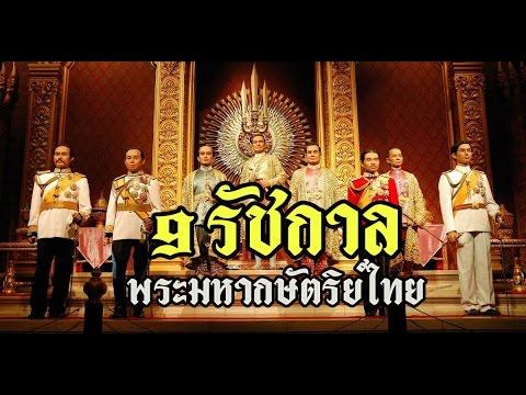 สยามประเทศ ประวัติพระมหากษัตริย์ไทย 9 รัชกาล