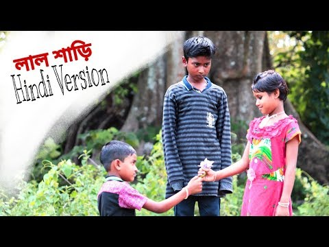 Lal Sharee | Hindi Version | Mithun Saha  | Kids Sad Love Story