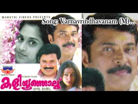 Varnavrindhavanam (M) - Kaliyoonjaal