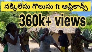 Africans dance for Telugu songs || Tiktok Durga rao nakkileesu golusu style || Buttabomma