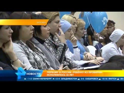 30-летие первого успешного ЭКО в России