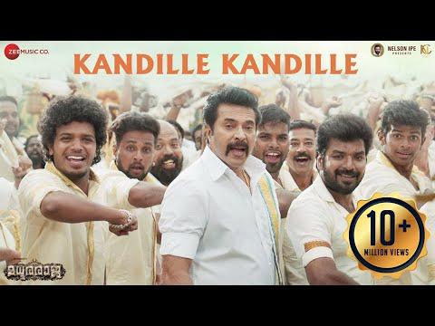 Kandille Kandille - Madhuraraja | Mammootty | Anwar Sadath & Divya S Menon | Gopi Sundar