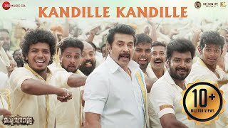 Kandille Kandille Madhuraraja | Mammootty | Anwar Sadath & Divya S Menon | Gopi Sundar