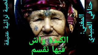 قصبة تراثية عتيقة - حنافي العبيدي - الكبدة واش فيها نڨسم - Gasba traditionnelle - Hanafi