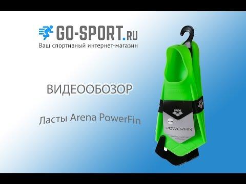 Ласты Arena PowerFin - Go-sport.ru