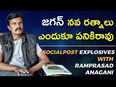 Anagani Ram Prasad Full Interview | Farmers Issue | Socialpost