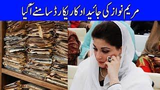 Maryam Nawaz Ki Property Ka Sara Record Samnay Ageya - Election 2018 - Dunya News