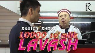 Sketch SHOW - 10000 so'mlik lavash (hajviy ko'rsatuv)