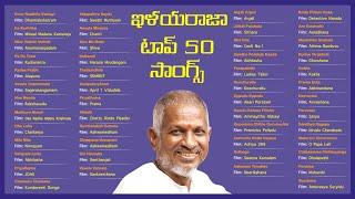 Ilayaraja Top Hit Telugu Songs | Telugu Songs | Rooster Music