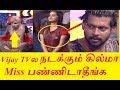 விஜய் TV-ல  நடக்கும் கில்மா நிகழ்ச்சி MISS பண்ணிடாதீங்க | Ready Steady Po | VIJAY TV MEMES TROLL