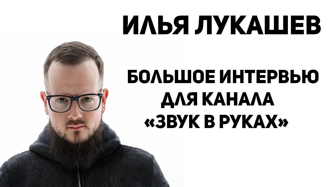 Звукорежиссёр Илья Лукашев отвечает на вопросы от музыкантов. Большое интервью.