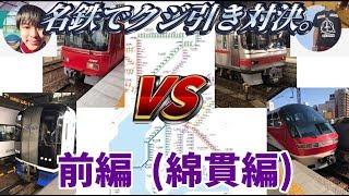 【がみコラボ】名鉄全駅くじ引きの旅で何駅巡れるか対決(前編)
