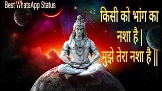 Kisi ko bhang ka nasha hai mahadev whatsapp status lord shiva ringtone