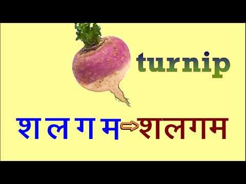 Class 1 Hindi Lesson 08 three / four letter words तीन / चार अक्षरों वाले बिना मात्रा के शब्द