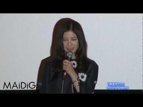 女優の吉高由里子さんが3月11日、東京都内で行われた映画「横道世之介」(沖田修一監督)のヒット記念舞台あいさつに登場した。同映画が「大...
