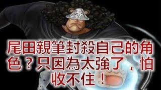 尾田親筆封殺自己的角色?只因為太強了,怕收不住! thumbnail