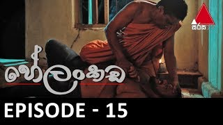 Helankada - Episode 15 | 09th June 2019 | Sirasa TV Thumbnail
